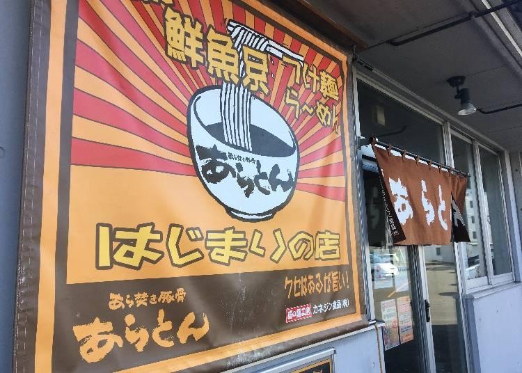 1. 【あら焚き豚骨 あらとん 本店】鮮魚のあらから取った強い魚だしが個性的