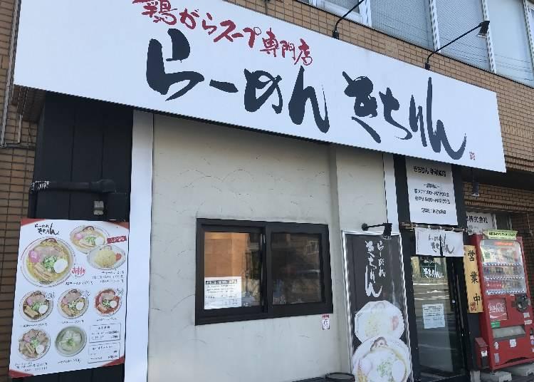 2. 【らーめん きちりん 新琴似店】毎日食べても食べ飽きない塩ラーメンの名店