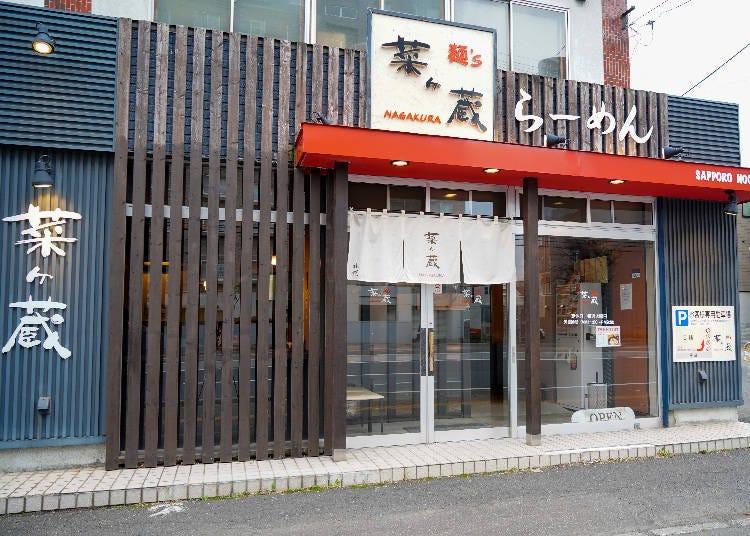 3. 【麺's菜ヶ蔵(めんずながくら)】札幌ラーメンの王道を守りつつ、新しい調理法や食材を追求