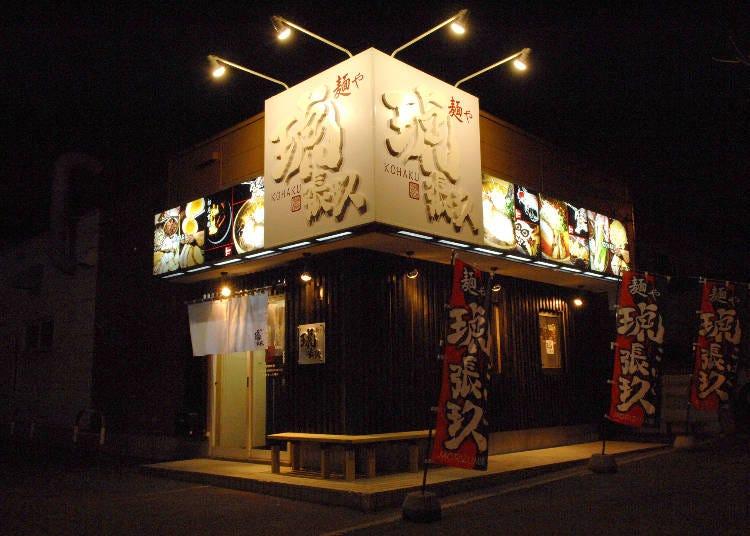 5.【麺や琥張玖 KOHAKU 厚別店】料理経験豊富な店主が作り出す、風味豊かなラーメン