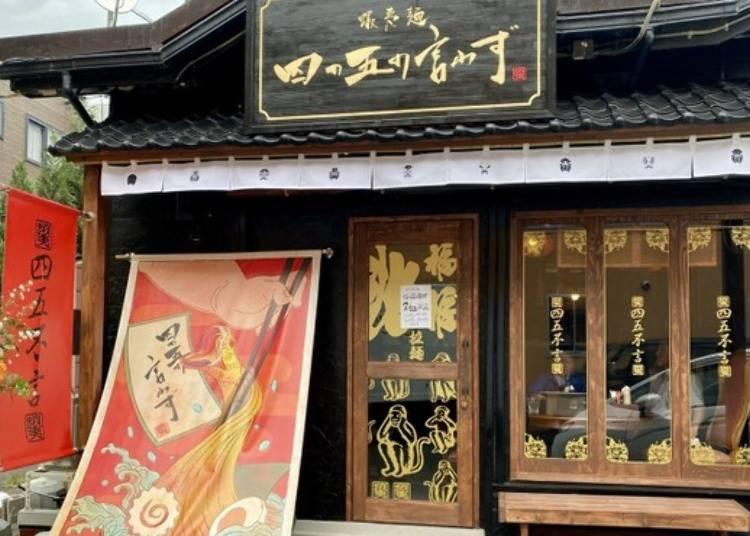 6. 【蝦夷麺(えぞめん) 四の五の言わず(しのごのいわず) 札幌本店】辛さと痺れの後から旨味が広がるスパイシー麺