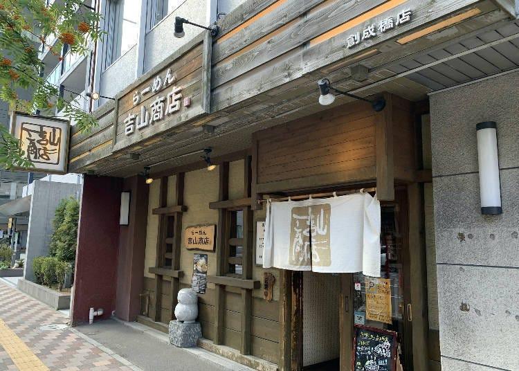 1. Ramen Yoshiyama Shoten Soseibashi: Unique and classic Sapporo ramen