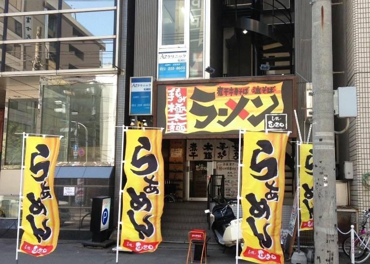 6. In EZO Main Shop: Award-winning new form of Sapporo ramen