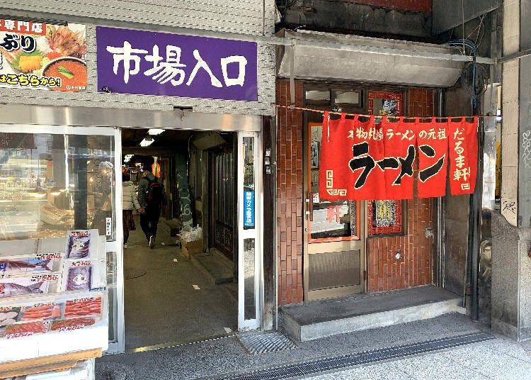 札幌大通拉麵②【Daruma軒】在老店中的老店品嘗自家製麵條的中華拉麵