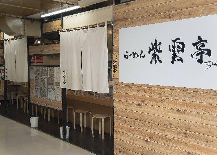 札幌大通拉麵③【拉麵紫雲亭】常客繼承名店的味道,最極致的一碗