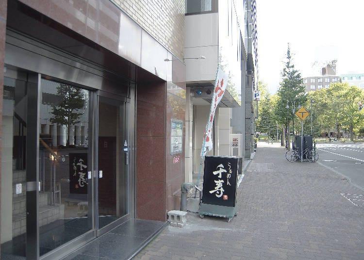 札幌大通拉麵④【千壽】不變的美味辛辣味增拉麵