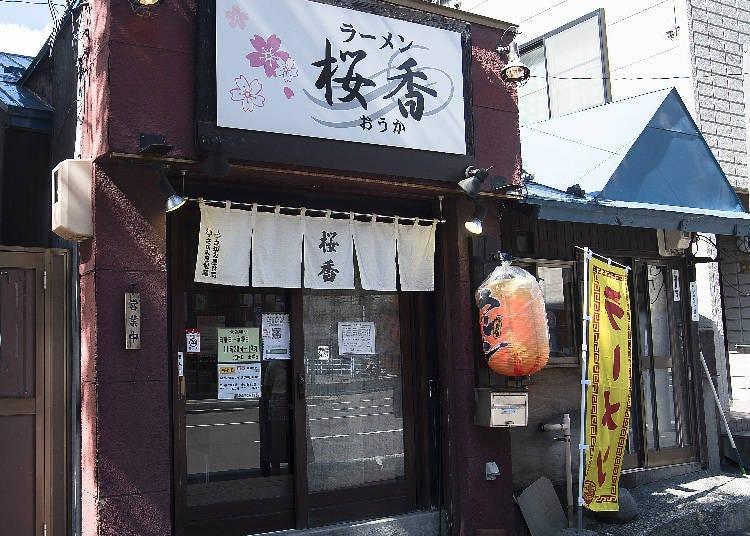 札幌大通拉麵⑤【拉麵 櫻香】品嘗後就能感受到深層的美味