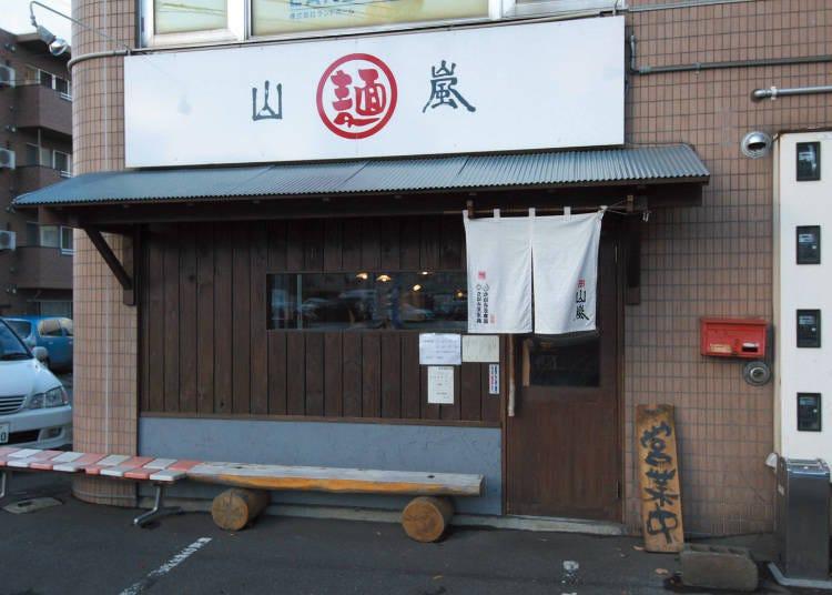 1.【札幌ラーメン 山嵐 本店】背脂を意識させた味で一世風靡