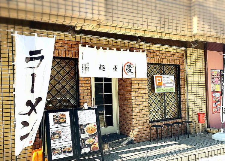 4.【麺屋 慶(けい)】エビと味噌の旨味が調和した新感覚ラーメン
