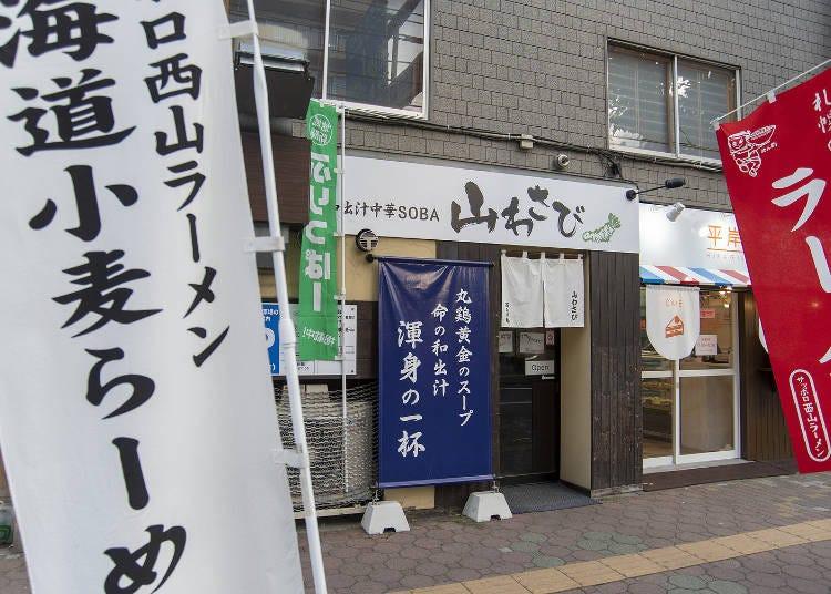 5.【和出汁中華SOBA(わだしちゅうかそば) 山わさび】和食とラーメンを融合させた斬新な味わい