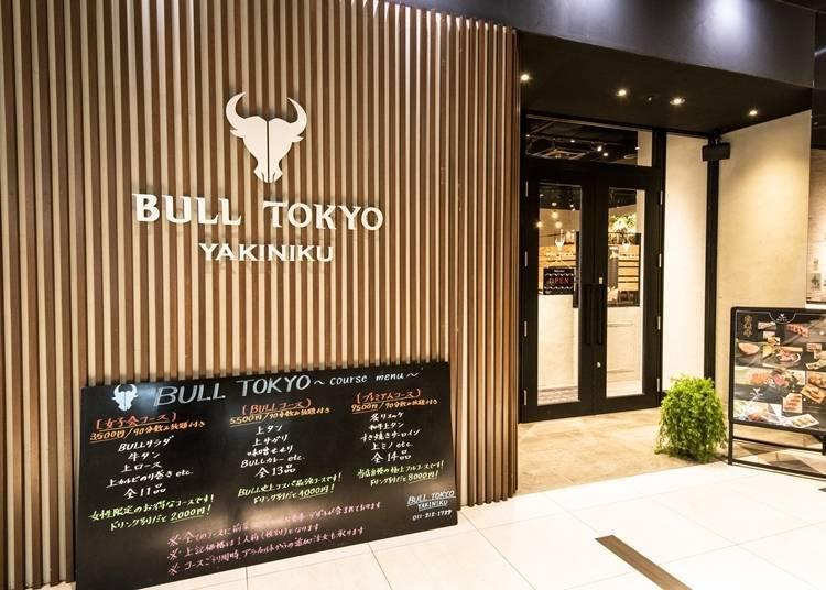 在優雅舒適的空間,來場烤肉新體驗「燒肉BULL TOKYO 」