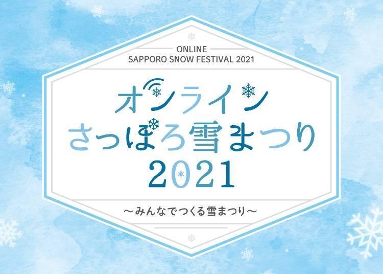 線上札幌雪祭的精彩內容和參與方法