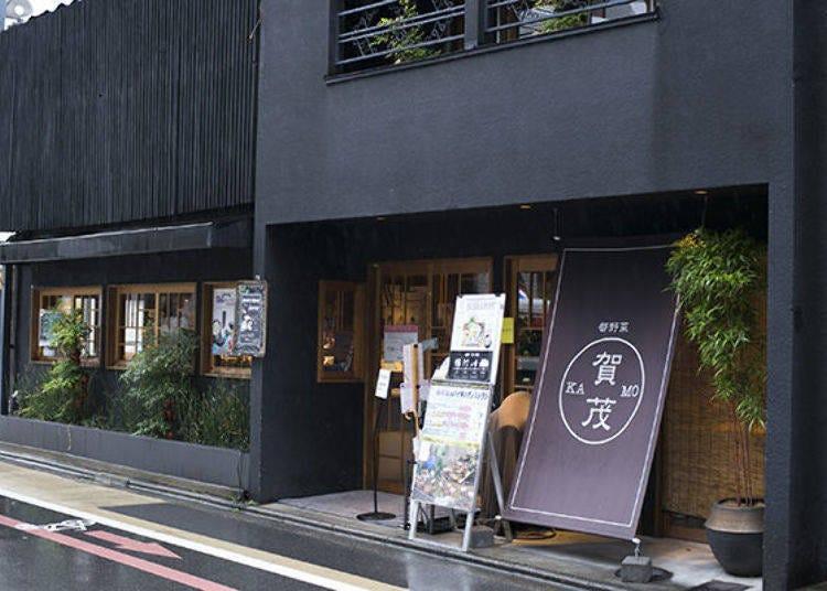 1. Miyako Yasai Kamo Shijo Karasuma: All the Kyoto vegetables you can eat!