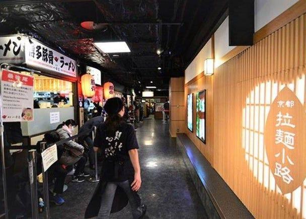 3. Kyoto Ramen: Slurp Local Noodles at Kyoto Station's Kyoto Ramen Street!