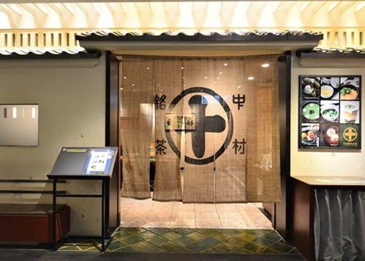 5. 교토의 전통찻집에서 일본의 전통 디저트를 즐겨보자