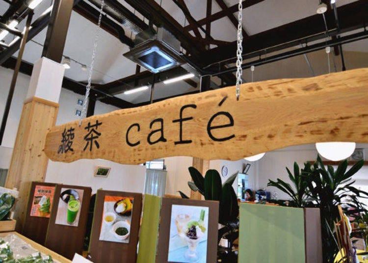 使用講究的綾部茶「綾茶cafe」讓我們享用玉露與抹茶甜點吧