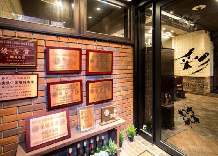 三宮神戶牛推薦①在師傅的巧手下烹製的鐵板燒!「神戶牛排 彩Dining」