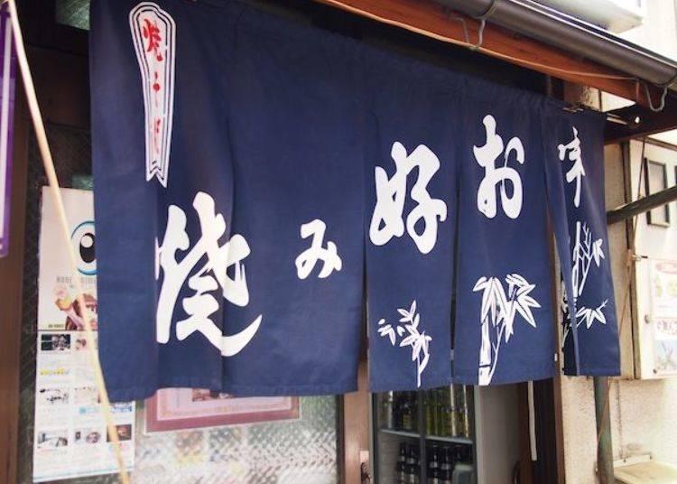 1. Shibata: For true Kobe-Style Okonomiyaki!