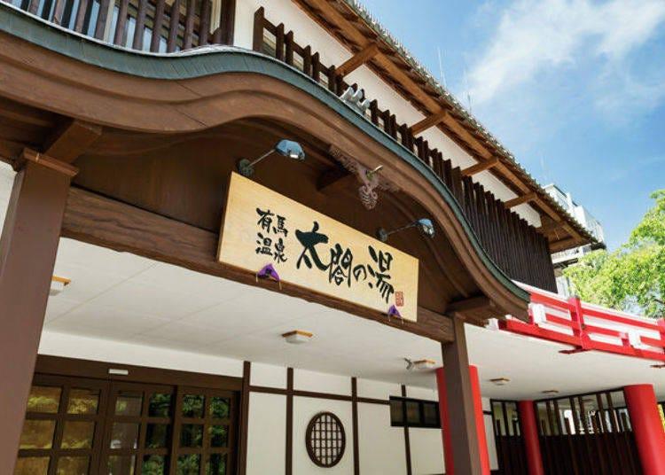 Explore history at Taiko-no-Yu while enjoying the Kin-no-Yu and Gin-no-Yu hot springs