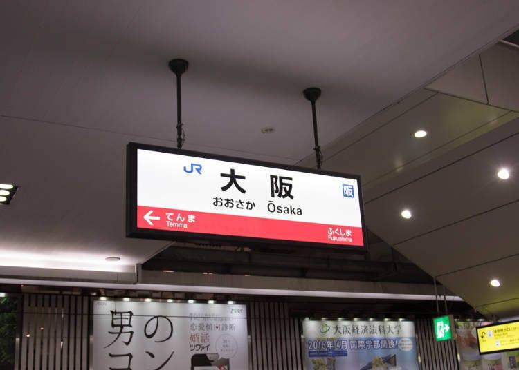 JR大阪站是大阪及關西周遊觀光的據點