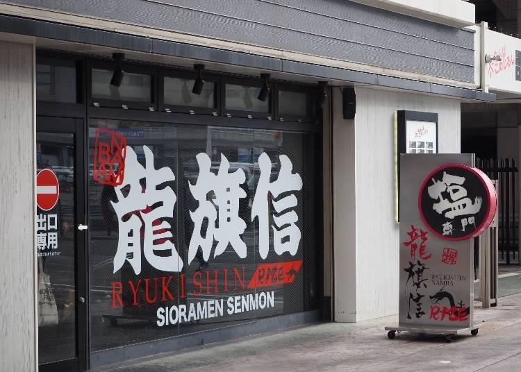 일본 최초의 시오라멘 전문 라멘점 [시오라멘 전문점 NAMBA 류키신 RIZE]
