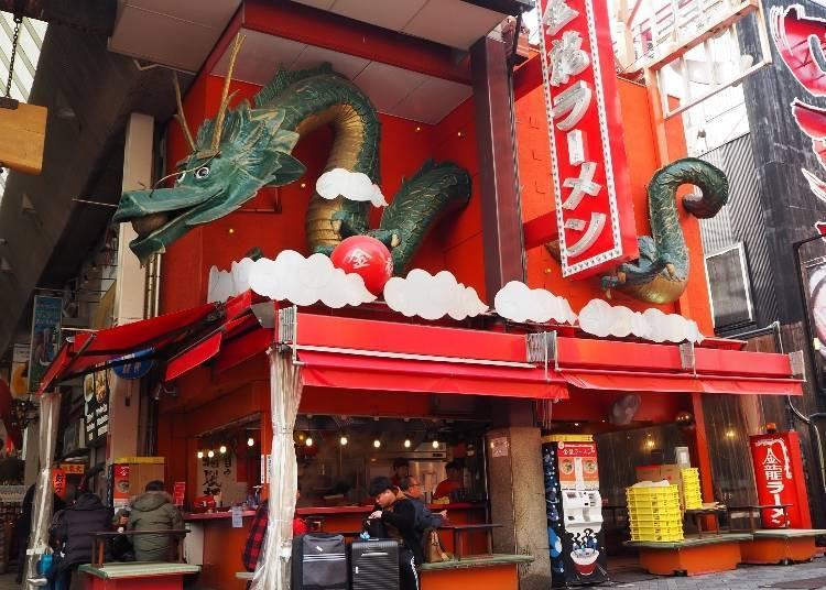 以龍為招牌的老字號「金龍拉麵 道頓堀店」