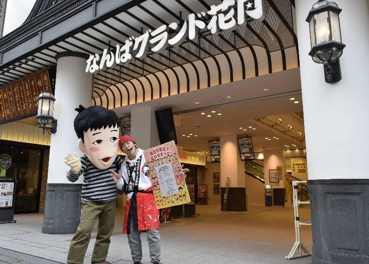 오사카가 [웃음의 도시]라고 불리우는 이유는?