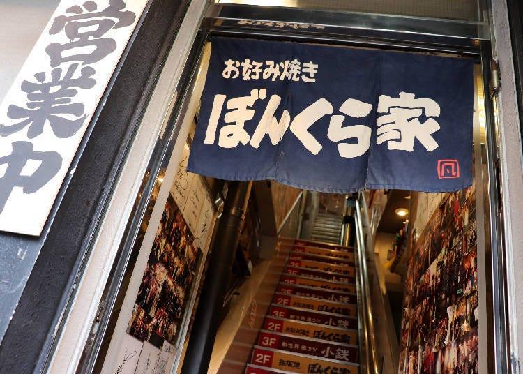 2. Bonkuraya: An alluring soft Osaka okonomiyaki texture, favored by performers