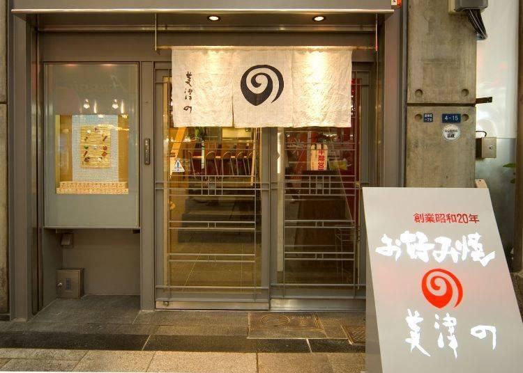 連續4年登上米其林的名店「美津乃」
