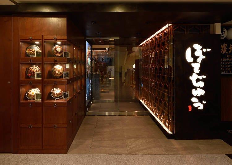1946年於饕客之街・大阪玉出創業的老店「波天久」