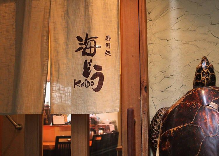 大将と会話も楽しめる寿司店「海どう」