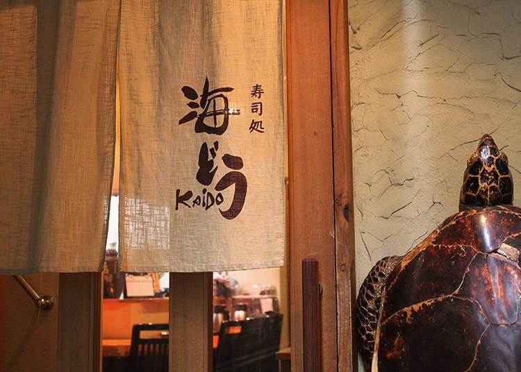 오너쉐프와 대화도 즐길 수 있는 초밥 전문점 [카이도]