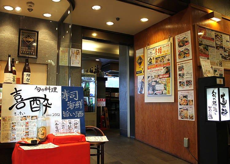 大阪城附近壽司推薦②食材大到幾乎不見醋飯蹤影的巨大壽司「喜醉」