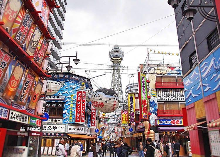 佇立於匯集大阪特色的「新世界」內尤其顯眼
