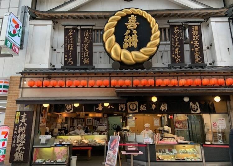 2. Kiyasuso Honpo: Famous Rectangular Mitarashi-dango