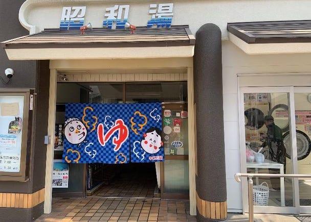 4. Showa-Yu: Unique Public Bath Even First-Timers Can Enjoy