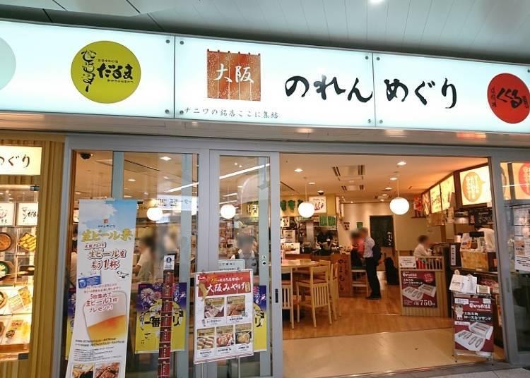 4. Negiyaki Yamamoto: Enjoy the Taste of Negi and the Aroma of Soy Sauce