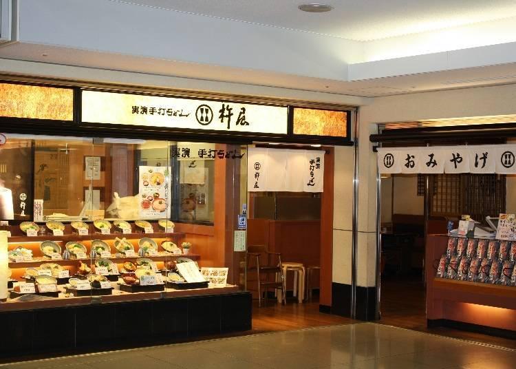 Kineya: Hand-made Udon Noodles with flourish!