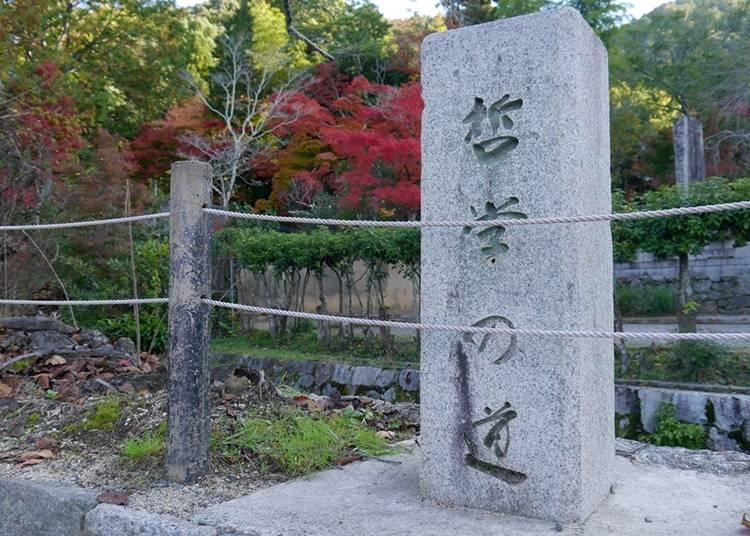 테츠가쿠노미치 거리(철학의 길)