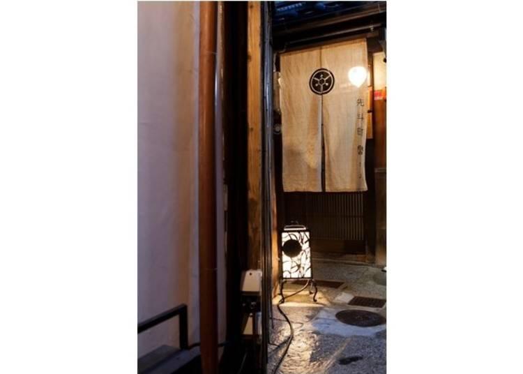 在真正的京町家享用和食「魯賓」