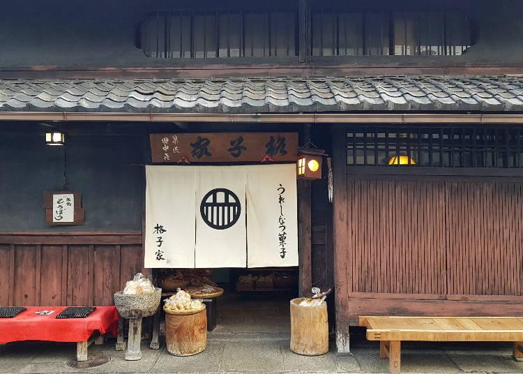 3. 在「Ureshinatsu菓子 格子家」買零嘴