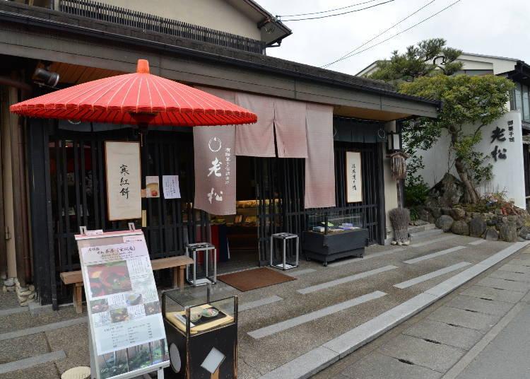 1. Oimatsu: Historic Arashiyama Souvenir Shop Selling Melt-in-Your-Mouth Higashi Dried Sweets