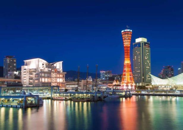 일본 효고현 고베의 관광명소와 특산물 등 총정리!