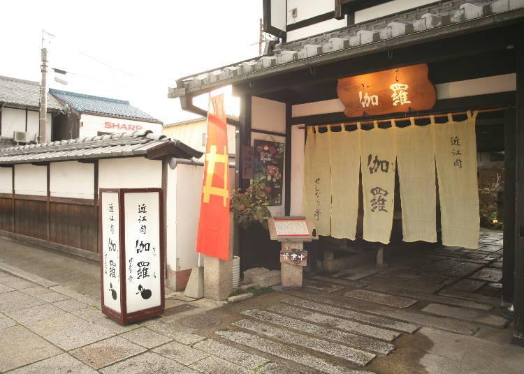琵琶湖周邊近江牛餐廳①因為新鮮才能吃到的牛肉握壽司「千成亭伽羅」