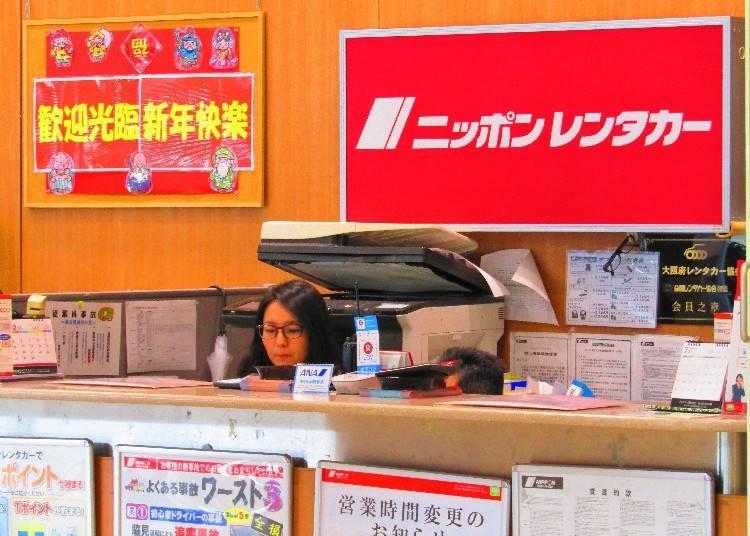 닛폰 렌트카 (ニッポンレンタカー) 간사이 공항 영업소