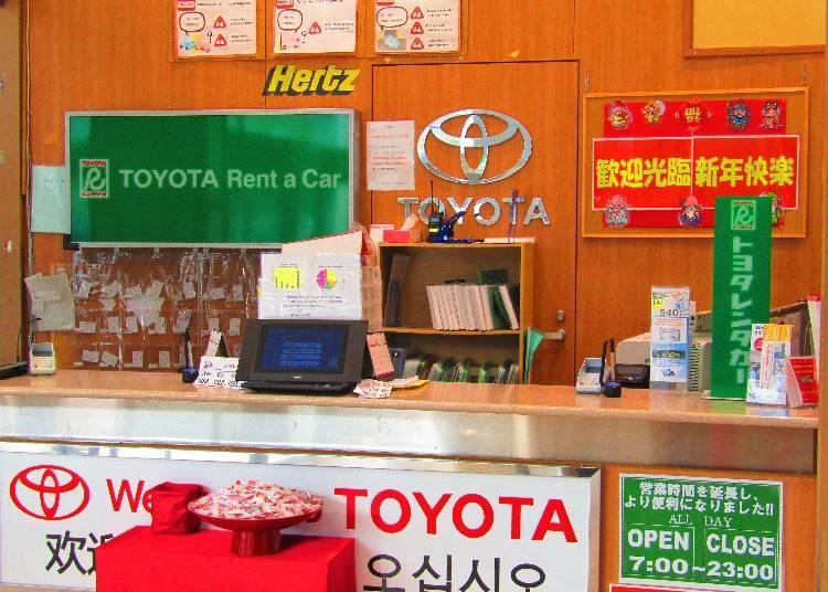 도요타 렌트리스(トヨタレンタリース) 신오사카 간사이 공항점