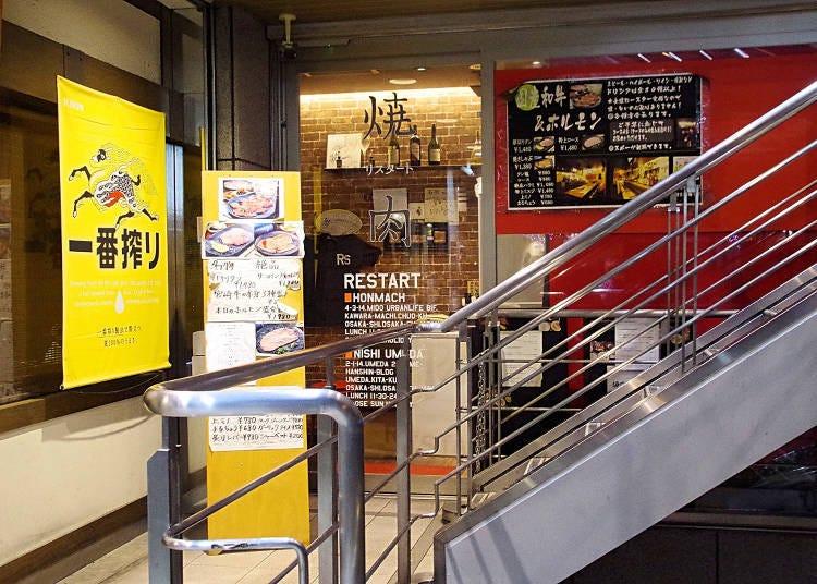サイン入りラガーシャツが飾られた焼肉店「リスタート」
