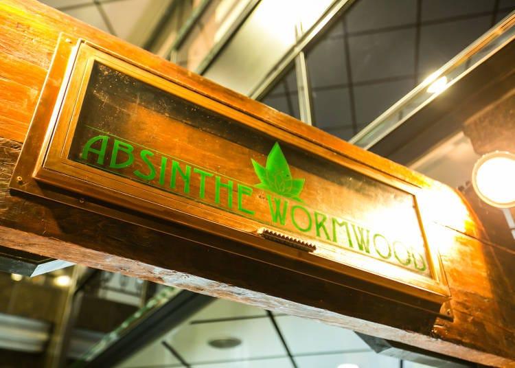 外国語が飛び交うオシャレなバー「Cafe ABSINTHE」