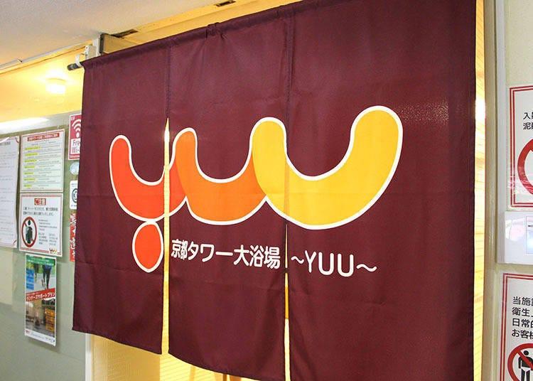 「京都塔大浴場~YUU~」:位於京都站前,大受歡迎的早晨泡澡!