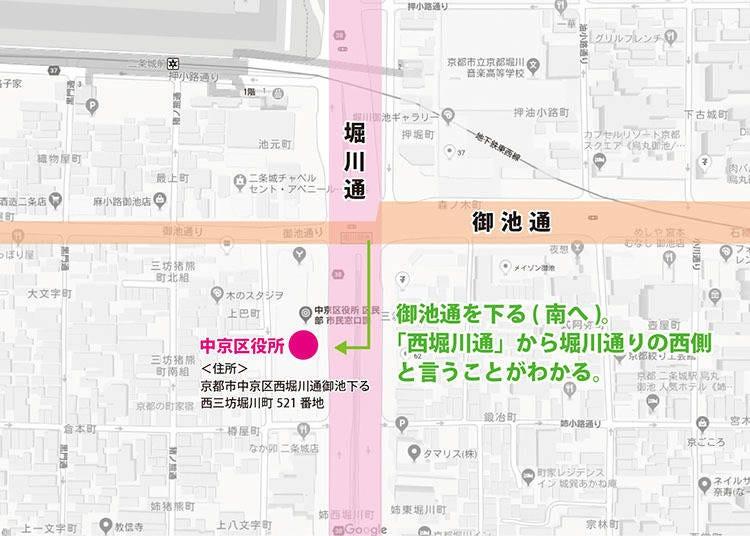 例えば「下る」中京区役所